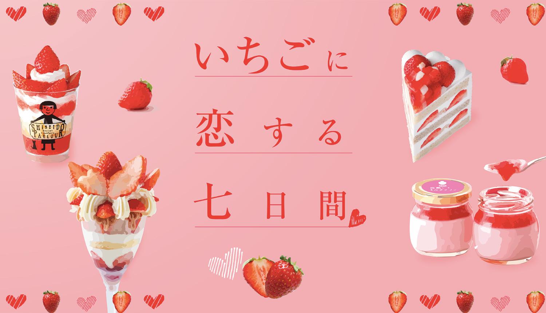 いちごに恋する七日間-Strawberry-Sweets-苺甘品01