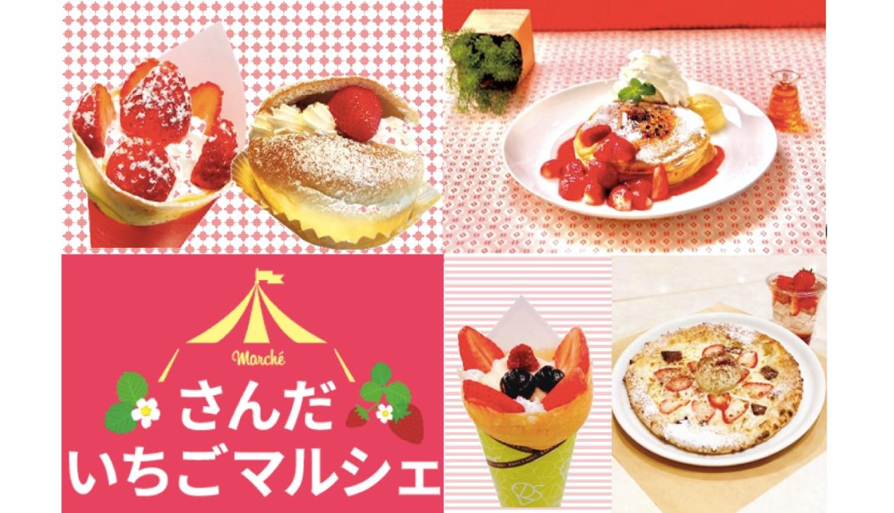 さんだいちご-Strawberry-desserts-草莓甜點-_