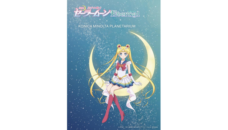 セーラームーン-プラネタリウム-新企画&商品-Sailor-Moon-planetarium–美少女戰士天文館-0