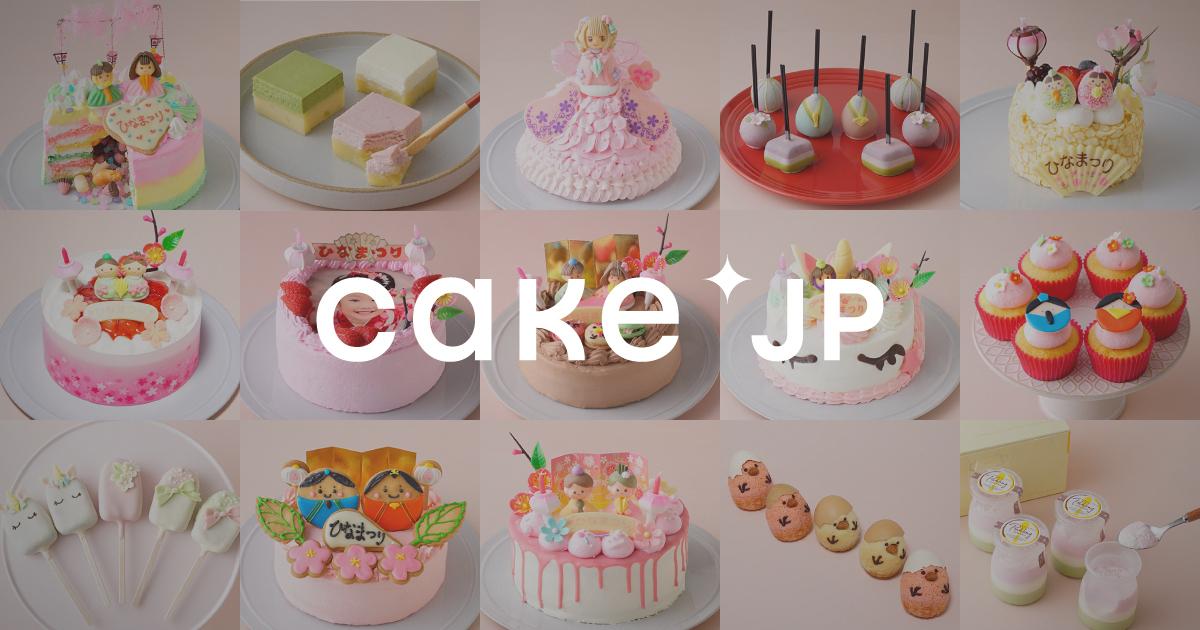 ひなまつり Cake.jp