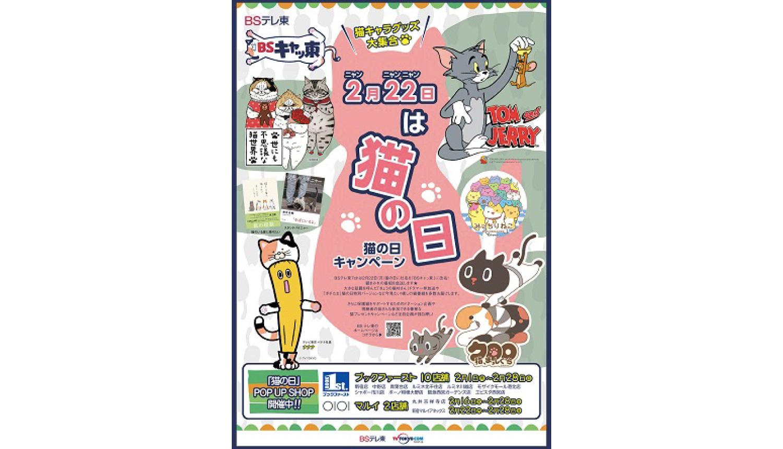 猫の日コラボイベント-Cat-Day-Event-貓節日_