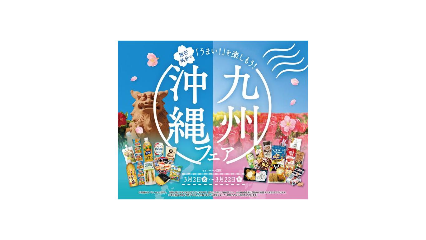 「-旅行気分で「うまい!」を楽しもう!- 九州・沖縄フェア」