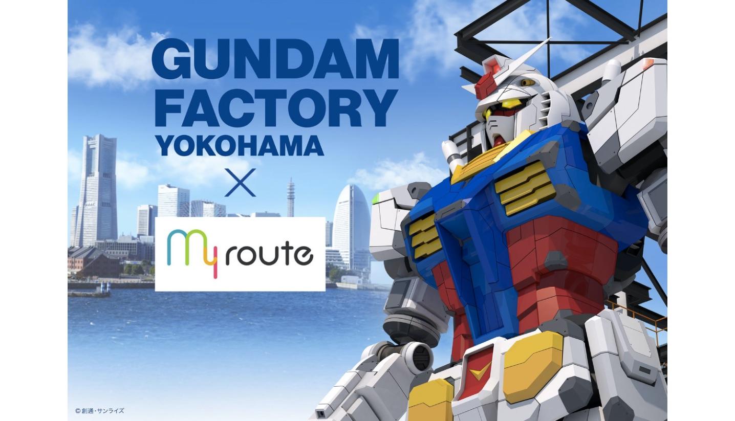 my-route-GUNDAM-FACTORY-YOKOHAMA-マイルート-ガンダムファクトリーヨコハマ-機動戰士鋼彈_