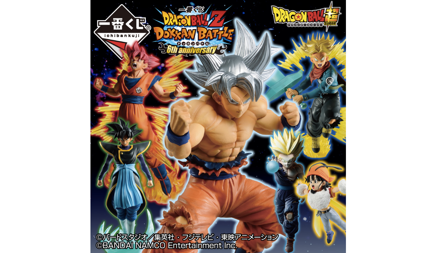 Dragon Ball Z Dokkan Battle S 6th Anniversary Celebrated With Figurine Lottery Draw Moshi Moshi Nippon もしもしにっぽん