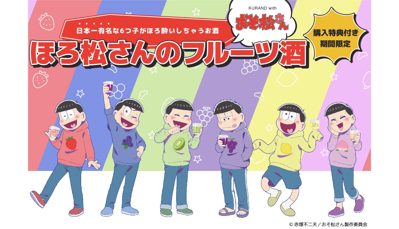 おそ松さんフルーツ酒-Mr.-Osomatsu-Fruit-alcohol-小松先生_