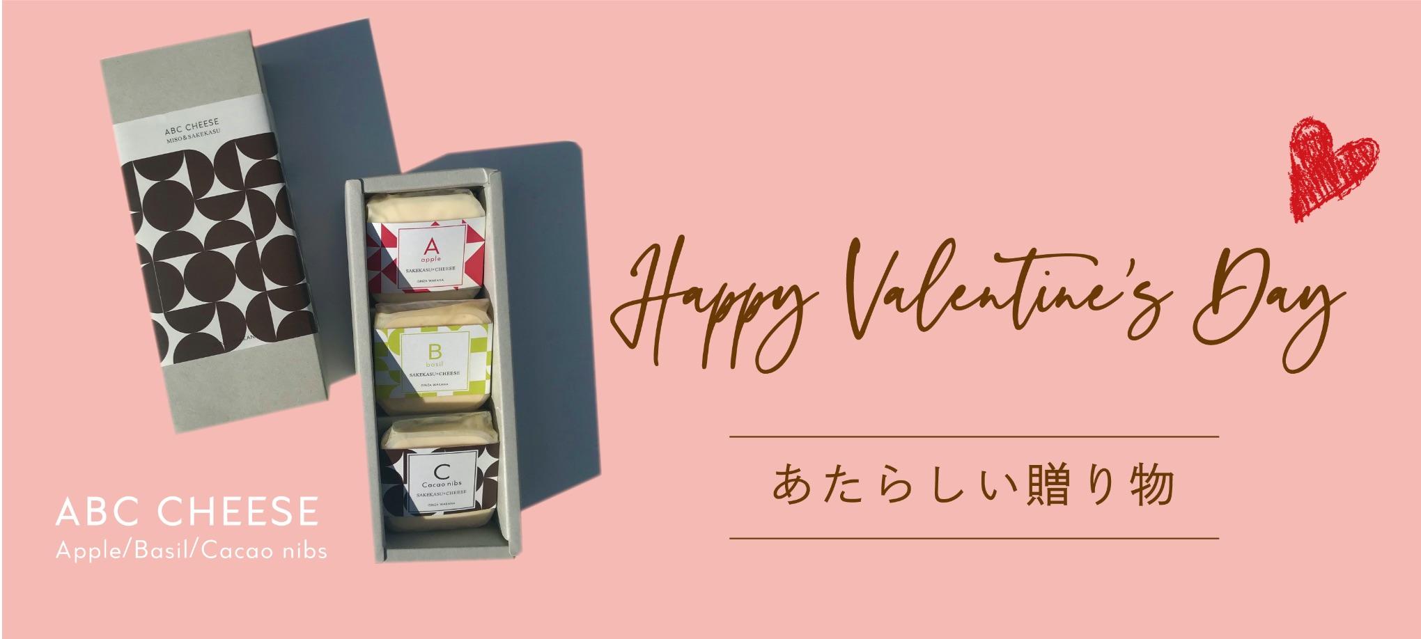 abc-cheese-valentines-%e3%83%90%e3%83%ac%e3%83%b3%e3%82%bf%e3%82%a4%e3%83%b3%e3%83%81%e3%83%bc%e3%82%ba-%e8%b5%b7%e5%8f%b8-2