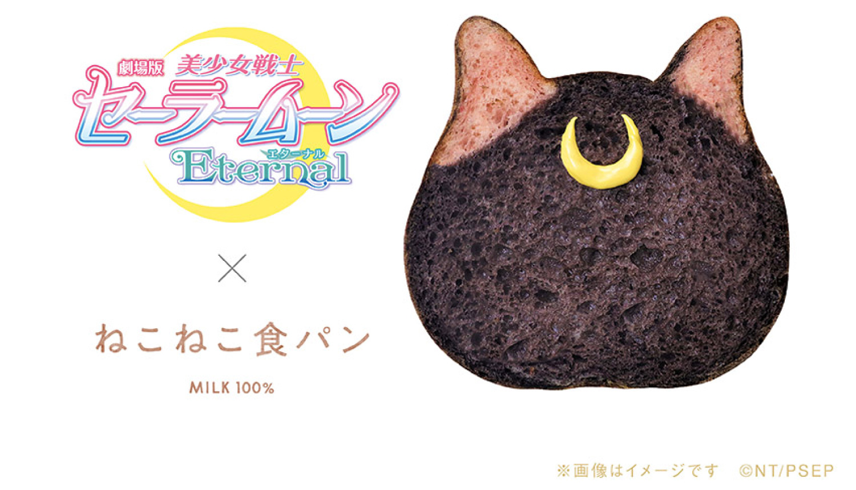 美少女戦士セーラームーンEternal-ねこねこ食パン-Sailor-Moon-Neko-neko-bread-美少女戰士_