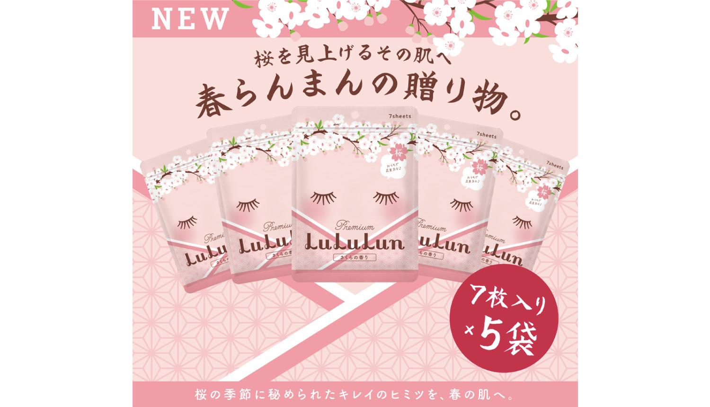 ルルルン-桜の花のフェイスマスク-櫻花-口罩–Sakura-face-mask0