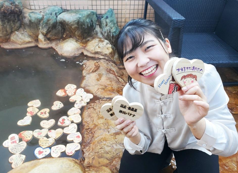 おふろcafe 白寿の湯にて「バレンタイン風呂」Valentine's Day Onsen 溫泉