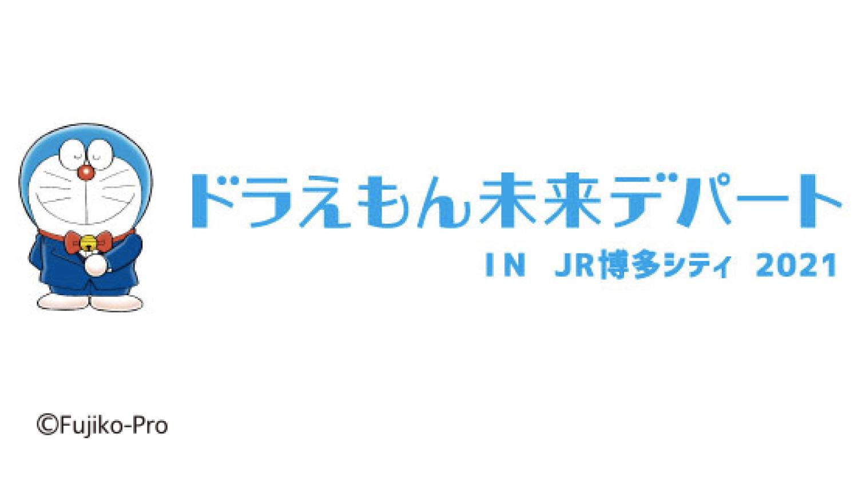 ドラえもん未来デパート-九州・博多-Doraemon-Future-Department-Store-哆啦A夢_6