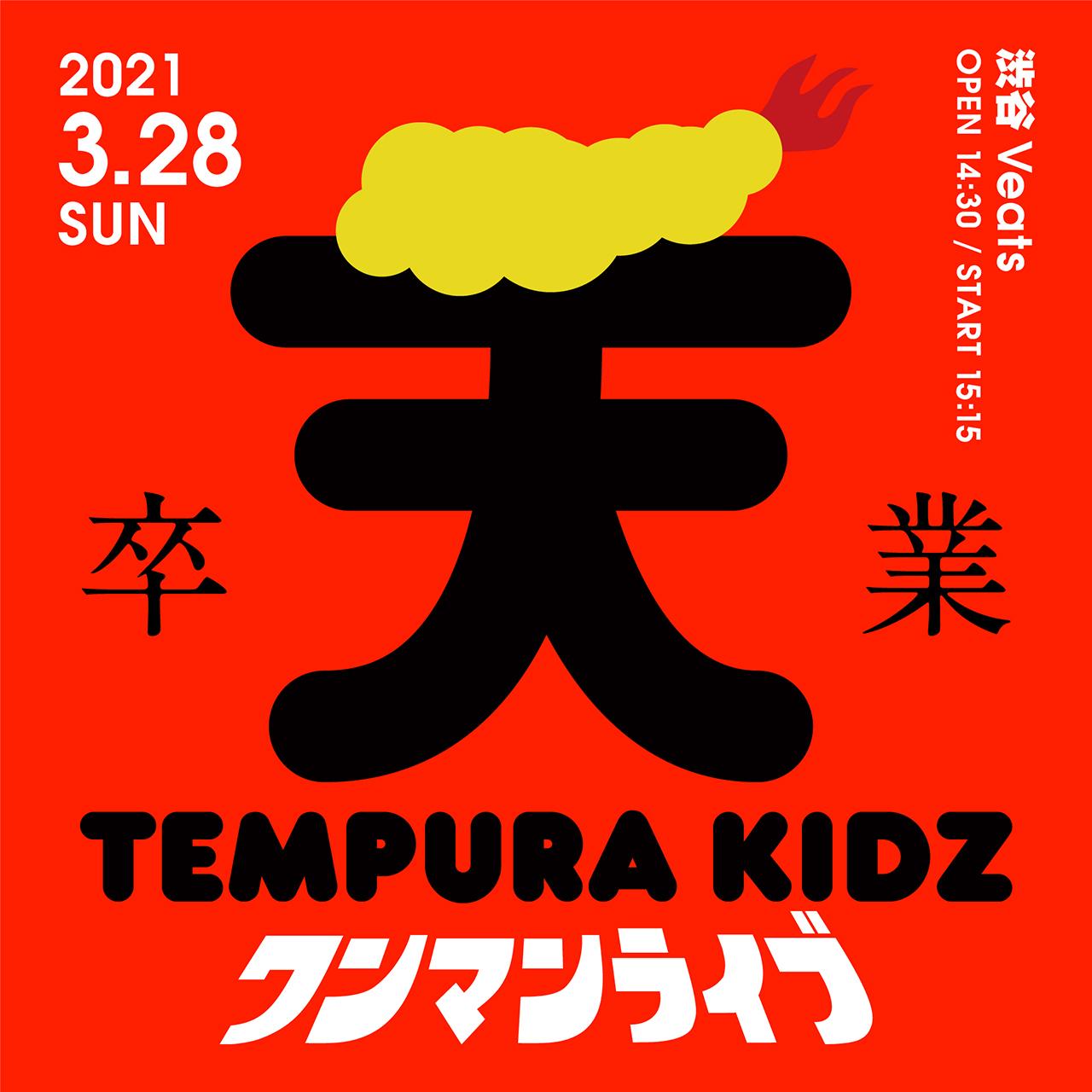 tempura_oneman-2
