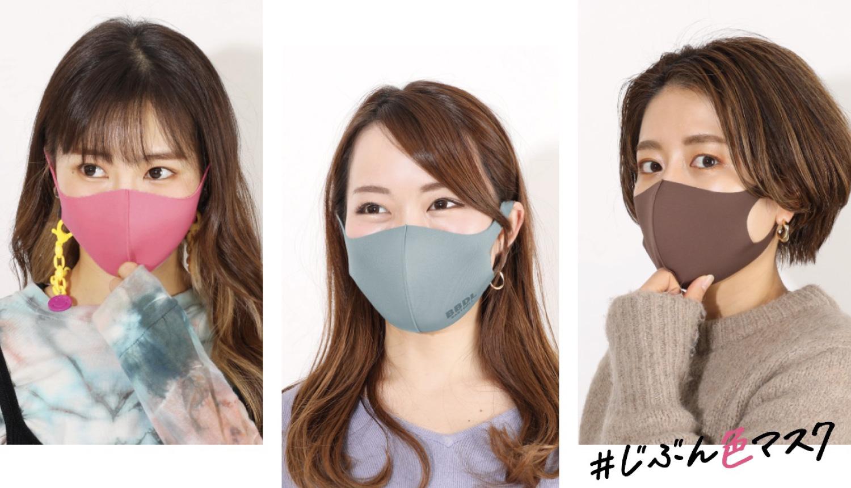 じぶん色マスク-Masks-口罩_