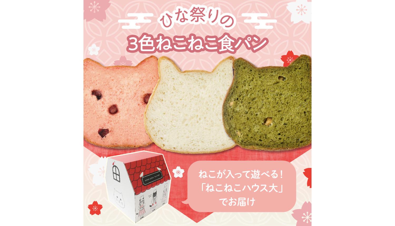 ねこねこ食パン-ひなまつり-Hina-matsuri-neko-neko-bread-貓麵包_-