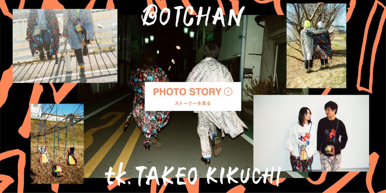 botchanxtk-takeo-kikuchi-%e5%a4%9c%e3%81%b5%e3%81%8b%e3%81%97%e3%83%a9%e3%82%a6%e3%83%b3%e3%82%b8%e3%82%a6%e3%82%a8%e3%82%a27-2