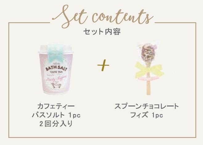 %e3%82%b9%e3%82%a4%e3%83%bc%e3%83%84%e3%83%a1%e3%82%be%e3%83%b3-%e3%83%90%e3%82%b9%e3%82%bd%e3%83%ab%e3%83%88-sweetsmaison-gift-bath-salt8