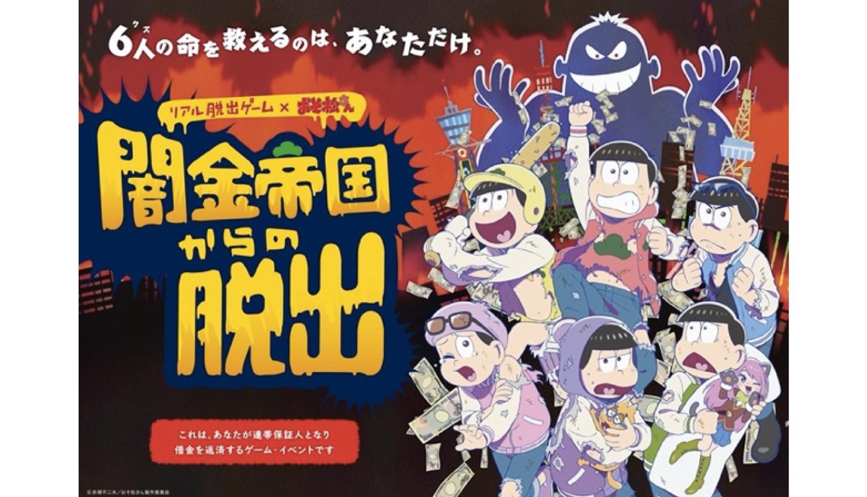リアル脱出ゲーム×おそ松さん-Escape-game-Mr.-Osomatsu-1