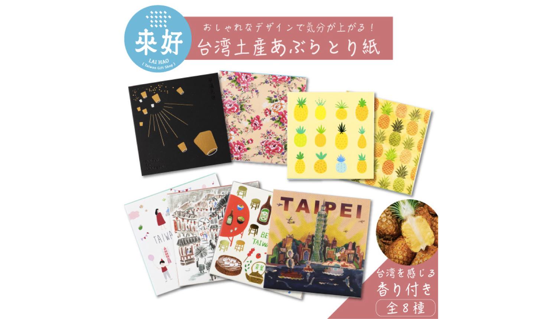 台湾土産ライハオ-Taiwanese-souvenir-手禮5