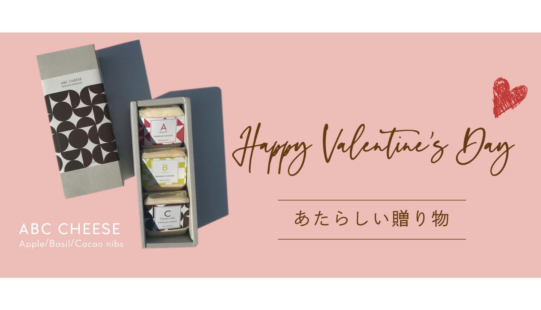 ABC-CHEESE-Valentine's-バレンタインチーズ-起司_