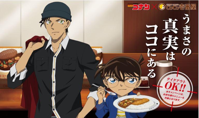 名探偵コナン×カレーハウスCoCo壱番屋 Detective Conan (2)