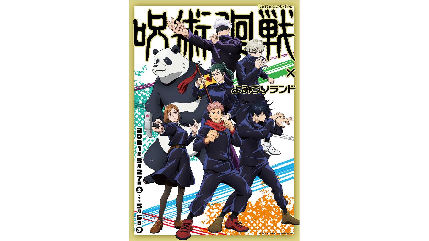 「呪術廻戦」×「よみうりランド」 咒術迴戰 JUJUTSUKAISEN (1)