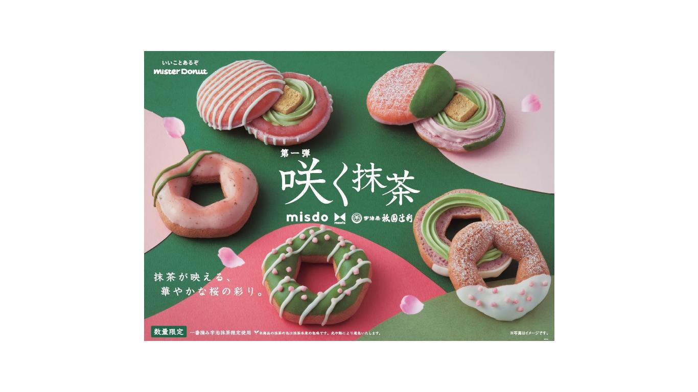 ミスタードーナッツ 『misdo meets 祇園辻利 第一弾 咲く抹茶』 (2)
