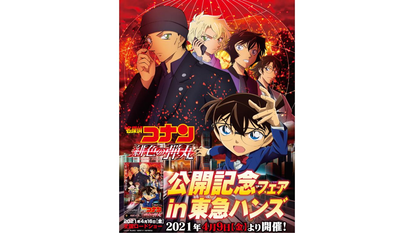 「劇場版『名探偵コナン 緋色の弾丸』in東急ハンズ」 Detective Conan(16)