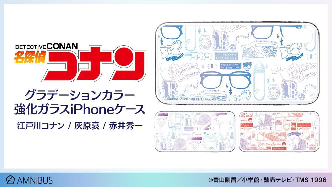 名探偵コナン Case closed (1)