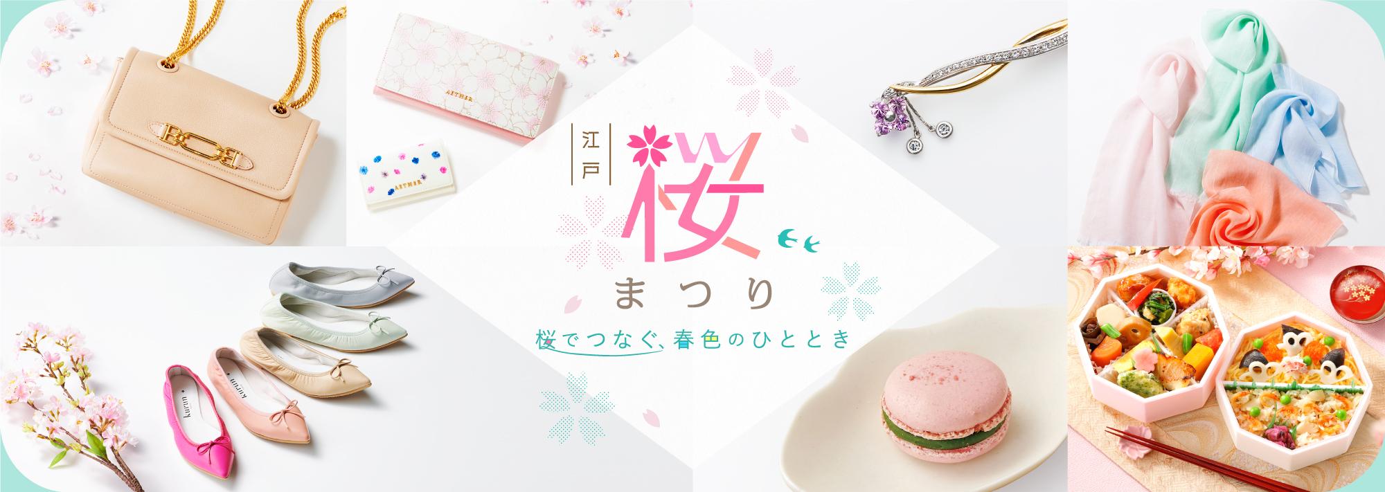 「江戸 桜まつり」 (3)