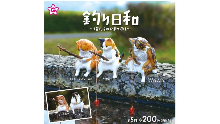 猫のフィギュア「釣り日和~猫たちのひまつぶし~」 (3)
