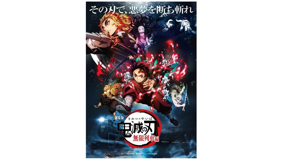 劇場版『鬼滅の刃』無限列車編Blu-ray・DVD発売 DEMON SLAYER (2)