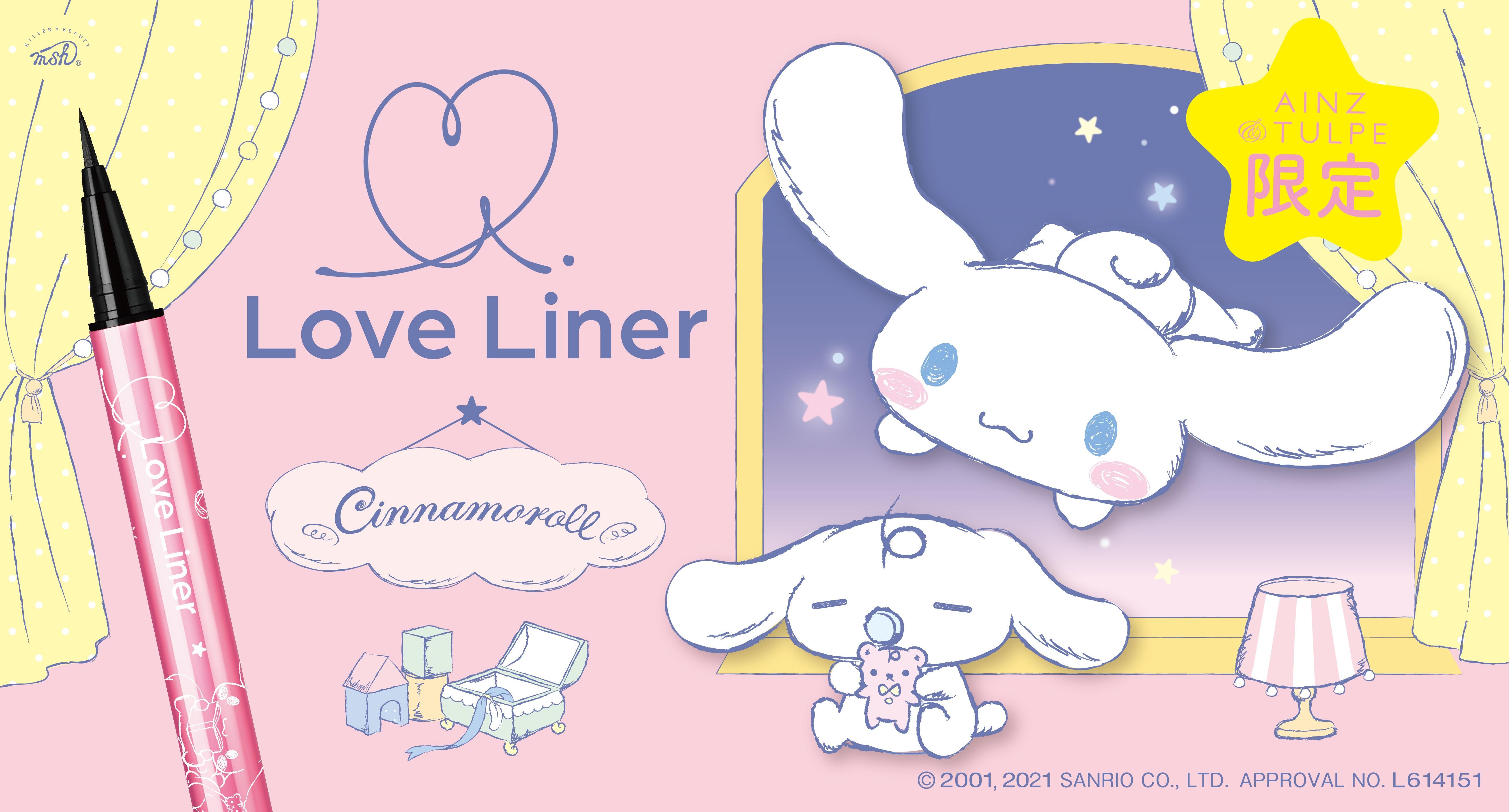 ラブ・ライナー×シナモロール loveliner×Cinnamonroll