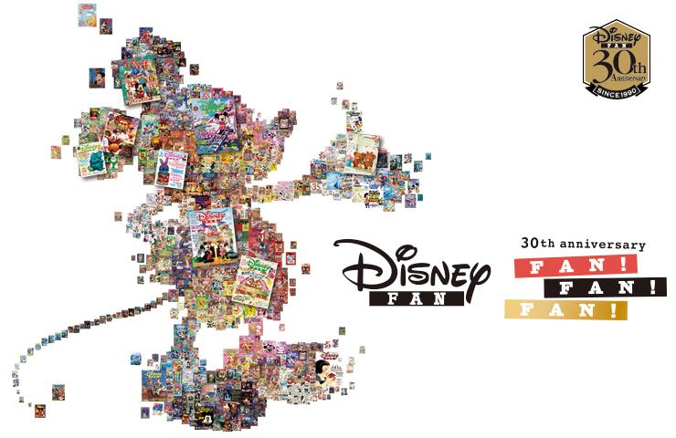「Disney FAN 30th anniversary FAN!FAN!FAN!」 (1)