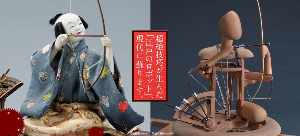 【横浜高島屋】江戸のロボットが現代に蘇る「からくり人形師 九代玉屋庄兵衛展−伝統の技と挑戦−」 (2)