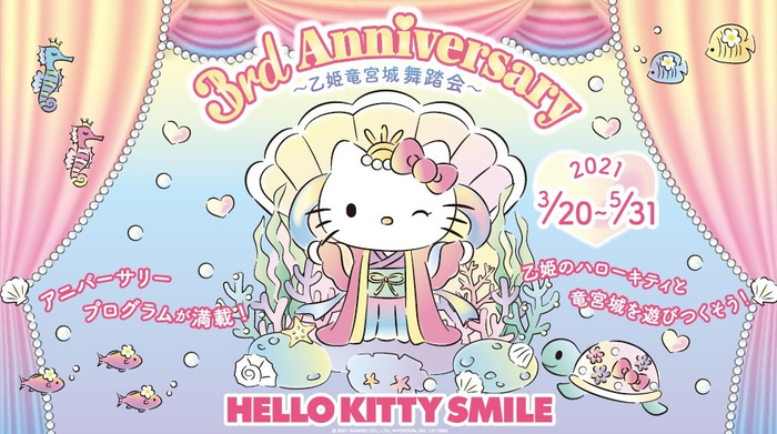 HELLO KITTY SMILE 3周年記念イベント (1)
