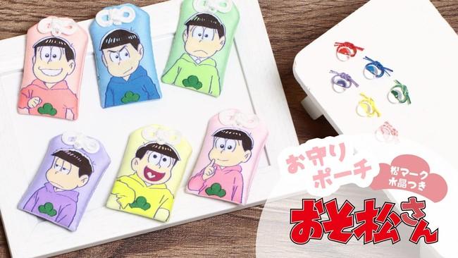 「おそ松さん」×アナヒータストーンズ お守りポーチ  Osomatsu-san