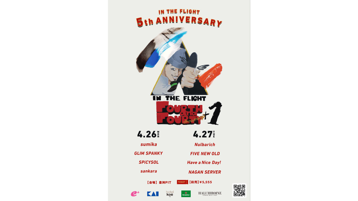 『IN THE FLIGHT 5th Anniversary』 にsumikaの出演