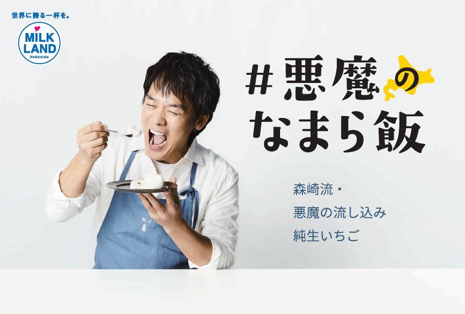 milkland-hokkaido-%e2%86%92-tokyo-team-nacs%e3%80%8c%e6%82%aa%e9%ad%94%e3%81%ae%e3%81%aa%e3%81%be%e3%82%89%e9%a3%af%e3%80%8d-10-2