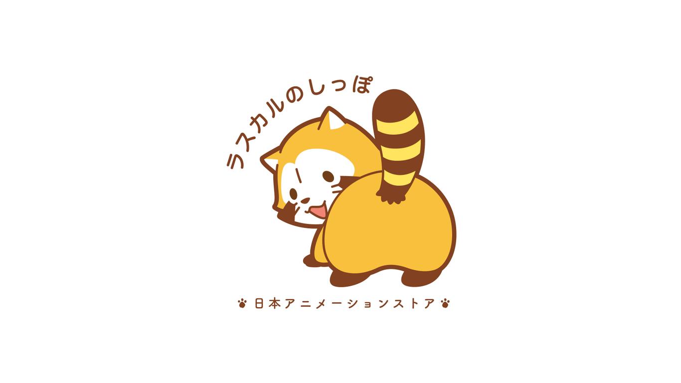 「ラスカルのしっぽ ~日本アニメーションストア~」 rascal