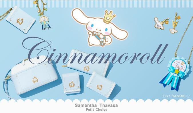 「サマンサタバサプチチョイス」×「シナモロール」 (2)