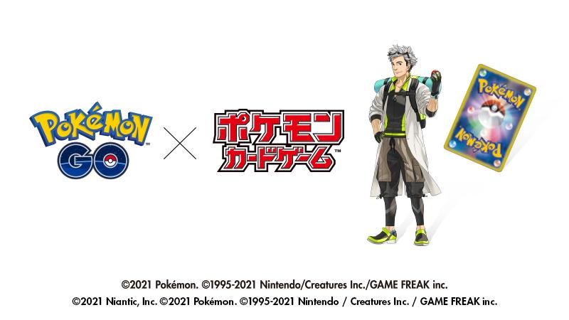 『Pokémon GO』と「ポケモンカードゲーム」のコラボ