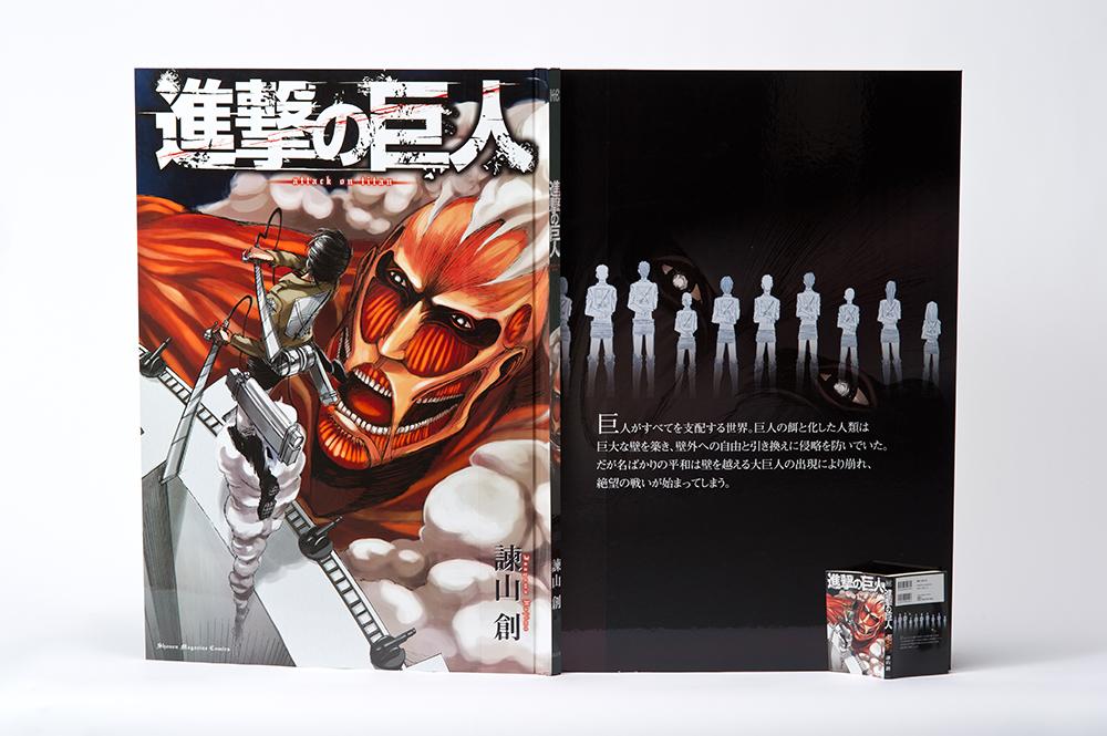 世界一大きな書籍『巨人用 進撃の巨人』 attack on titan (2)