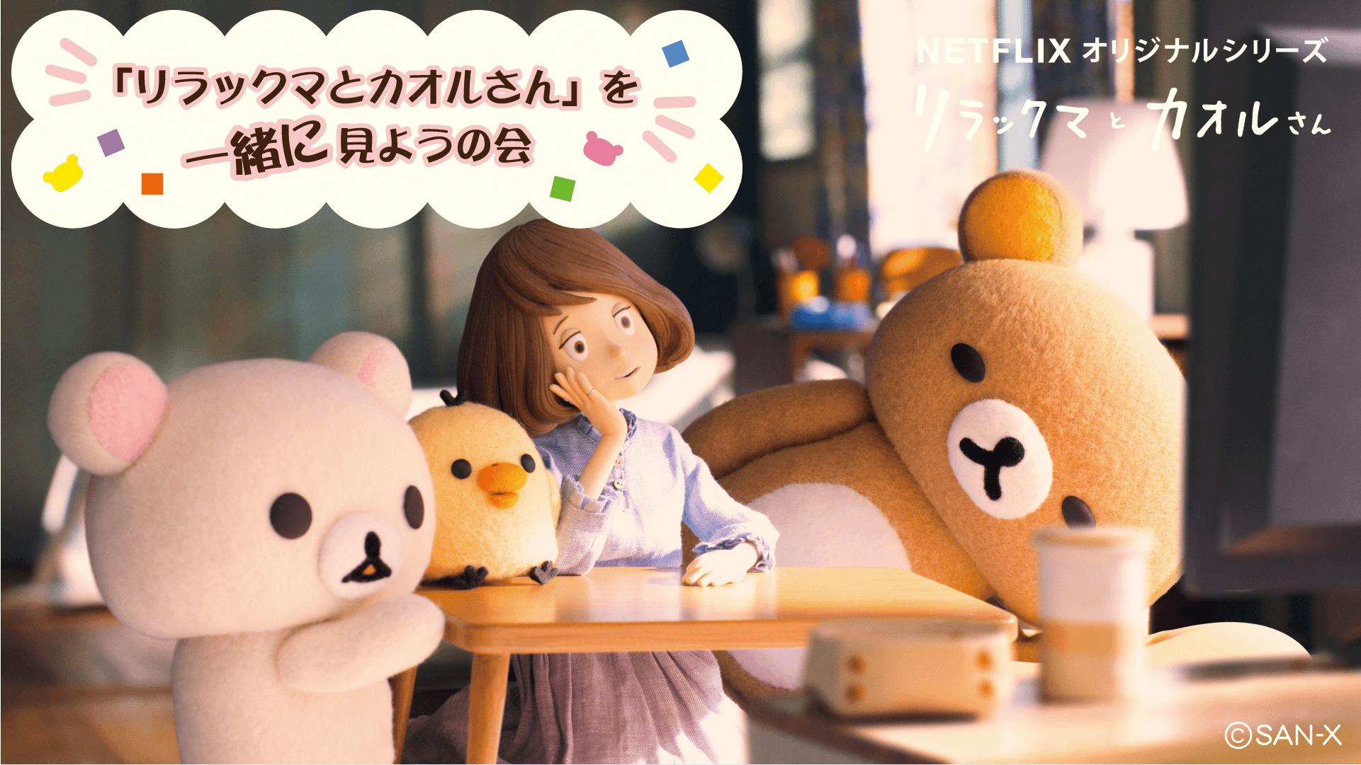 Netflix「リラックマとカオルさんを一緒に見ようの会」 rilakkuma (1)