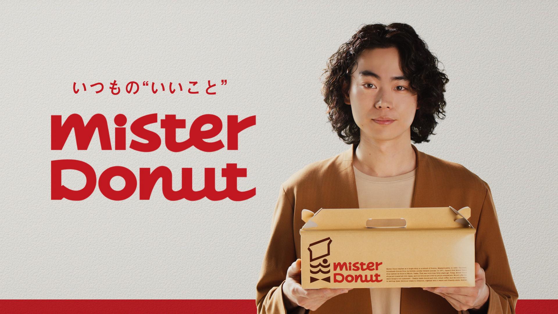 菅田将暉出演ミスタードーナツ新CM