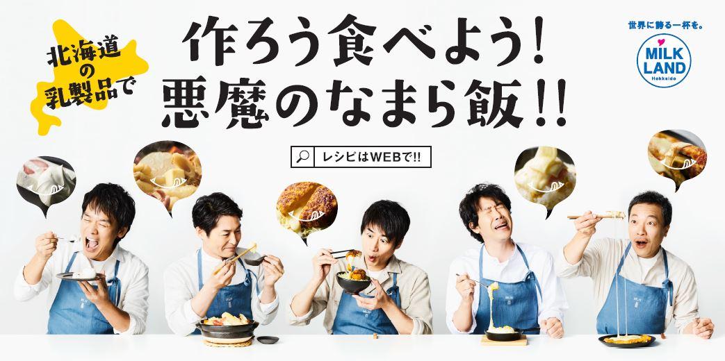 MILKLAND HOKKAIDO → TOKYO TEAM NACS「悪魔のなまら飯」 (3)