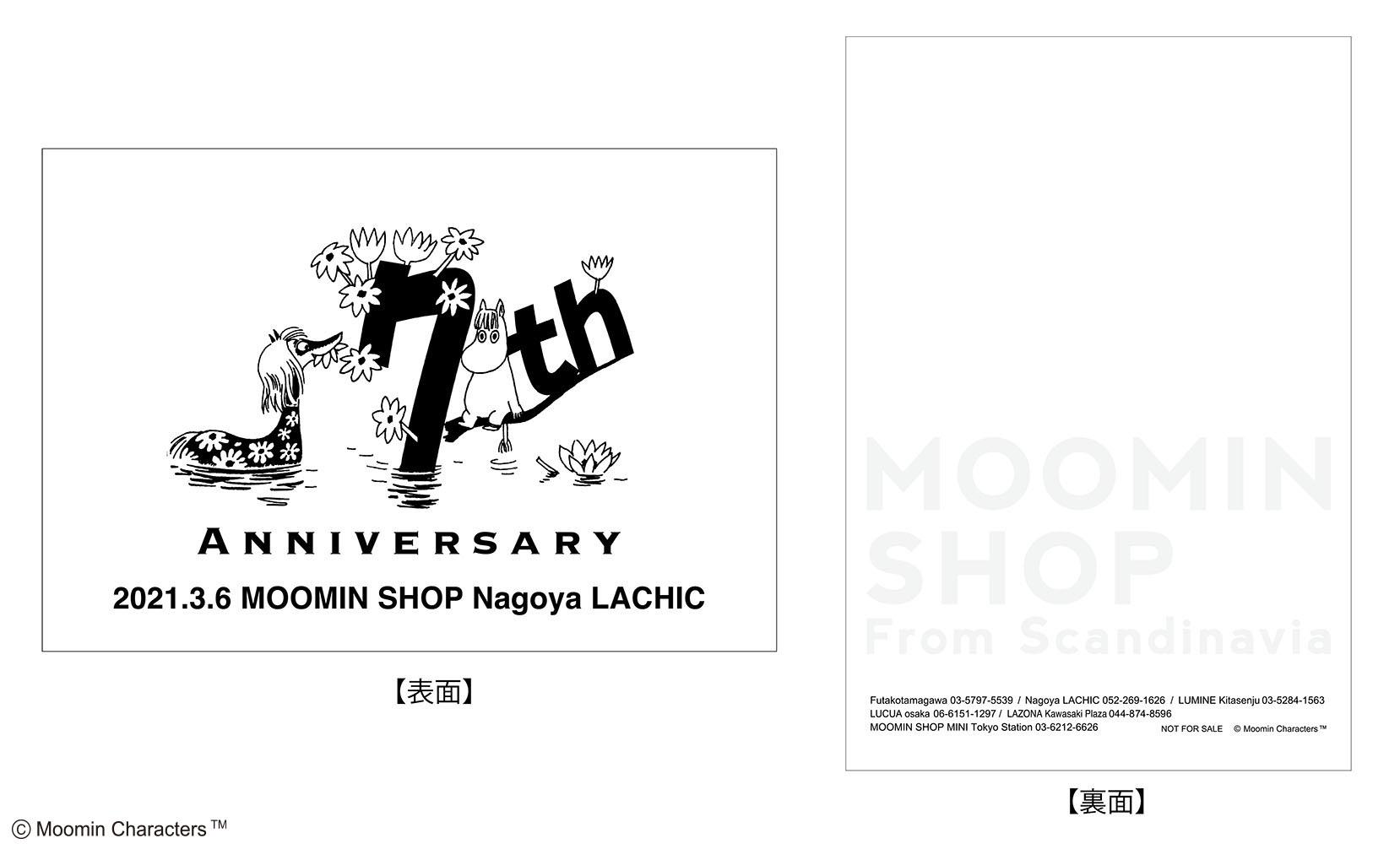 moomin_nagoya_7th_card_cs5-2