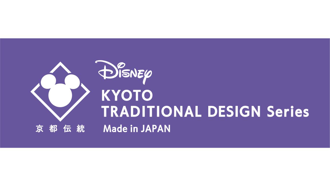 ディズニー×京都伝統工芸シリーズ