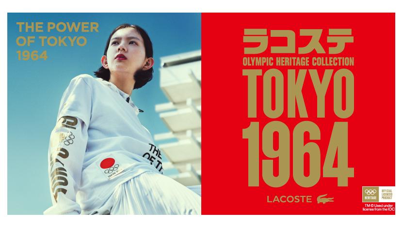 ラコステが1964年東京オリンピックの公式ライセンスコレクションを日本先行販売 (3)