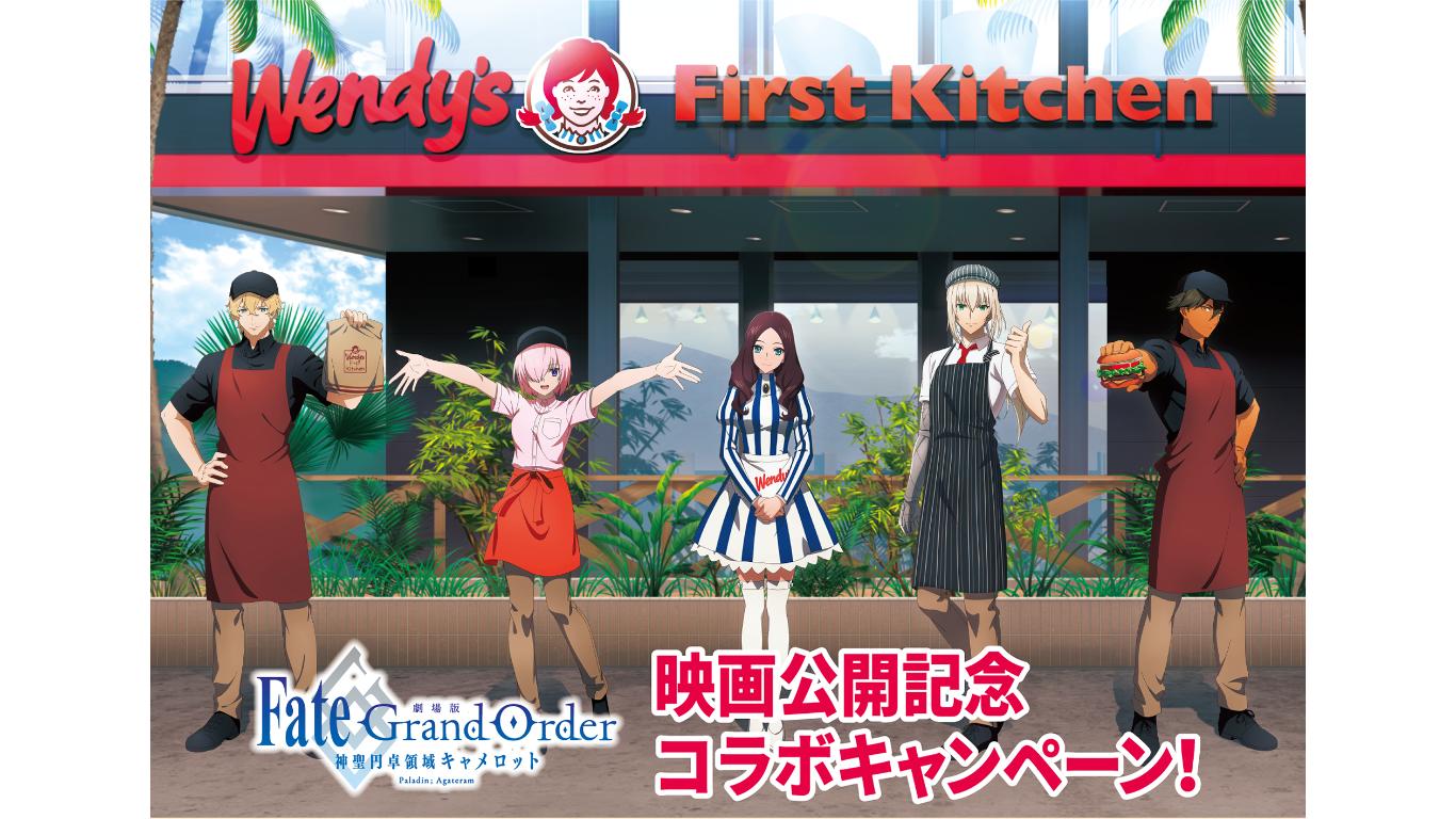劇場版 Fate Grand Order × ファーストキッチン