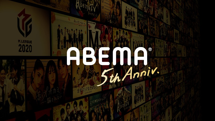 26_abema-logo-2