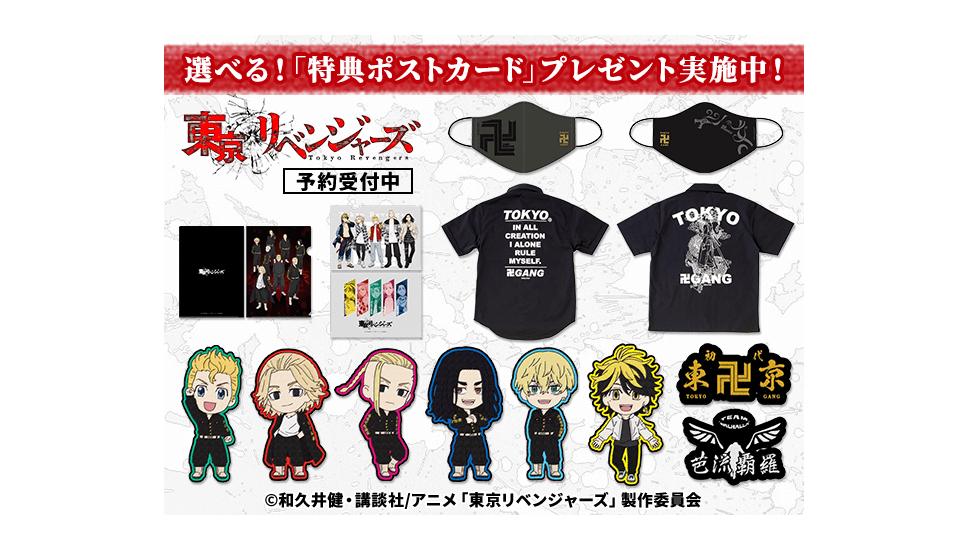 「東京リベンジャーズ」 Tokyo Revengers 東京卍復仇者